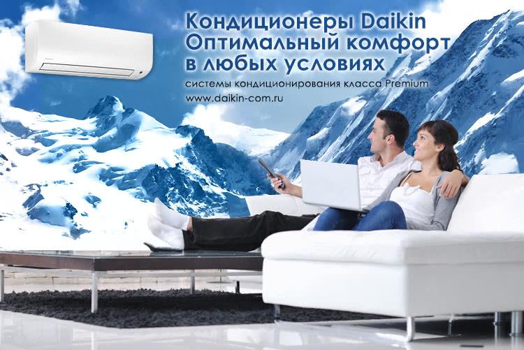 Официальный салон-магазин Daikin и интернет-магазин Daikin