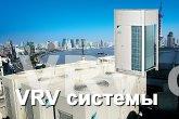 VRV системы Daikin.